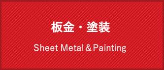板金・塗装 Sheet Metal&Painting