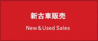 新古車販売 New&Used Sales
