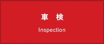 車 検 Inspection