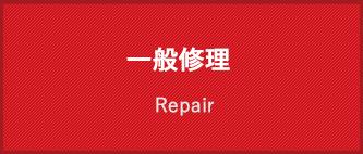 一般修理 Repair