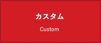 カスタム Custom