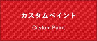 カスタムペイント Custom Paint