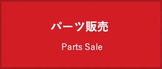 パーツ販売 Parts Sale